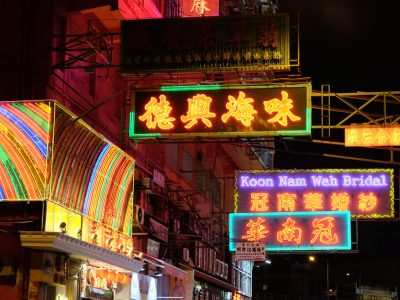 Der Duftende Hafen - Hongkong